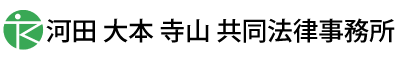 河田 大本 寺山 共同法律事務所